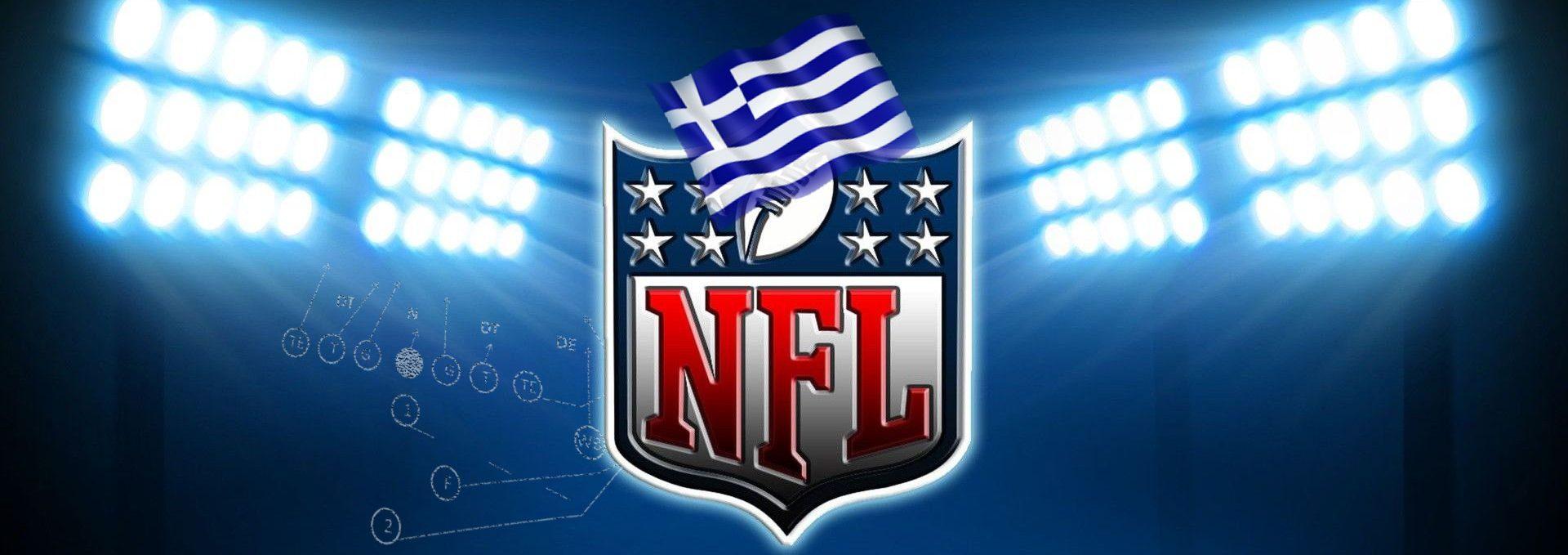 Άρθρα στα ελληνικά για το Αμερικανικό Ποδόσφαιρο